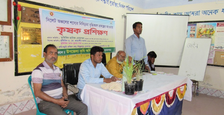 Upazilla Agriculture Extension office meeting